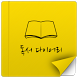 독서 다이어리 2.0 (책,서평,노트,도서,한 줄) by donxu