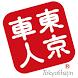武蔵境自動車教習所 by Appzone Corporation