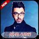 ahmed chawki 2018 / احمد شوقي by new-app-music