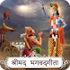 Bhagvad Gita Audio Hindi by Core Labs