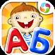 Азбука и Алфавит для детей by FlexyMind