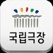 국립극장모바일앱 by 씨스퀘어소프트