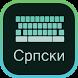 Serbian Keyboard