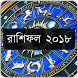রাশিফল ২০১৮ - Horoscope 2018 by Truepenny
