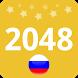 Best2048 - Русская версия by 7app.pro