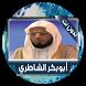 WEDDING Shatri withoutNet by قناة قرآنية بجودة عالية