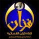 قناة فزان الفضائية by IDea Design