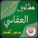 القرآن كاملا بدون نت العفاسي by rightapps