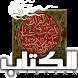 الکتاب- تفسیر قرآن alketab.org