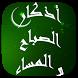 أذكار الصباح والمساء by AppsPsycho