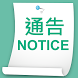 Notice System by e-Smart System Ltd.