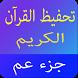 تحفيظ القران الكريم جزء عم by USAAPP