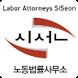 시선 by 노동법률사무소 시선
