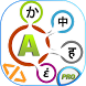 Translate SMS Pro by Mind Spark Technologies