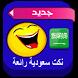 جديد نكت سعودية مضحكة by game&apps