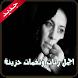 اجمل رنات ونغمات حزينة 2015 by Arab Mobile Development