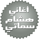 جديد اغاني هشام سماتي بدون نت by devmeed6