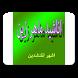 ماهر زين by tabkh