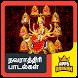 Navarathri Golu Songs Navaratri Pooja Song Tamil by Apps Arasan