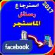 استرجاع رسائل الماسنجر Joke by play arabic