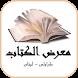 Tripoli Book Fair - Lebanon by DroidLeb
