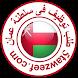 طلب توظيف فى سلطنة عمان by 5 توظيف