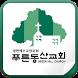 푸른동산교회 by 애니라인(주)