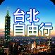 台北自由行旅遊