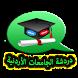 دردشة الجامعات الاردنية