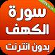 سورة الكهف صوت بدون انترنت by AmalPro