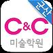 군산 씨앤씨 미술학원 by B2 Corp.