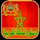 دستور المملكة المغربية by ARDevelopper
