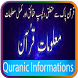 Qurani Maloomat (Informations) by Al-Rehman Apps