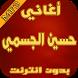 جديد أغاني حسين الجسمي by ssmiz