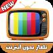 تلفاز بدون انترنت-SIMULATOR by Videos-dowloader