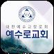 원주예수로교회 by 웹촌 (Webchon)