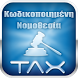 Tax Greek Laws by Taxheaven