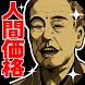 無料診断心理テスト 人間価格診断 by ESC-APE by SEEC