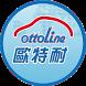 歐特耐OTTOLINE