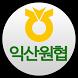 농협이마켓 by choheunguan