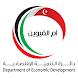 دائرة التنمية الاقتصادية by Department of Economic Develpment