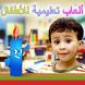 ألعاب تعليمية للأطفال Kids IQ by ILMASOFT ARABIC