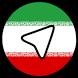 فارسی برای تلگرام - Unofficial by KEREMSOFT