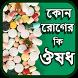 কোন রোগের কি ঔষধ - ঔষধ নির্দেশিকা - ডাক্তার এইড by Bangla Apps Market