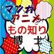 マンガ、アニメのもの知り博士 第5集 by 菱川優