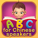 English for Chinese Speakers by Codore