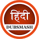 Hindi Dubsmash (Funny Videos) by Aadesh soft