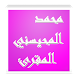 محمد المحيسني الشيخ by ouhassoabdoallah