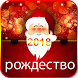 рождество смс 2018 by AKA DEVELOPER