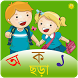 শিশুর প্রথম পাঠ : Bengali Kids App by NextTech Soft Solution